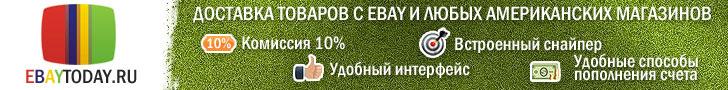 https://static.shopotam.ru/ebay/images/ads/5.jpg